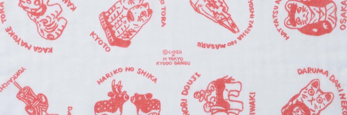 かせきさいだぁによる新『郷土玩具』をテーマにしたハンカチ。  台東区の犬張り子、会津の赤べこ、新潟の三角だるま・・・ 日本各地の郷土玩具が楽しげに配置されています。 みなさまも一度は目にしたものがあるかもしれません。