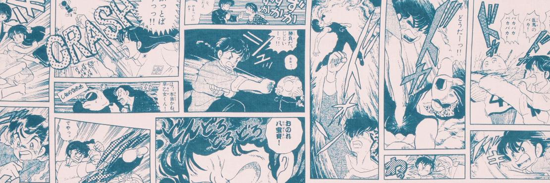 高橋留美子『らんま1/2』ハンカチ  らんまやその他のキャラクターの戦闘シーン、対峙するシーン。緊迫感あふれる必殺技を繰り出している場面や、 微笑ましいやりとりのあるコマなどを織り交ぜて構成している。