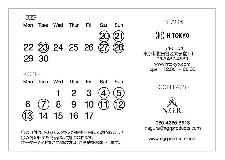 2014-DM-vol13-裏-