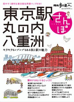 散歩の達人mook東京駅