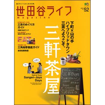 世田谷ライフ2015NO52