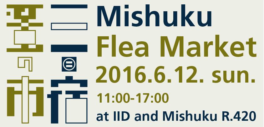 IID_Mishuku_2016-01 (2)
