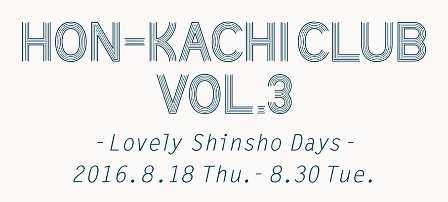 honkachi_logo2016_sinsho2