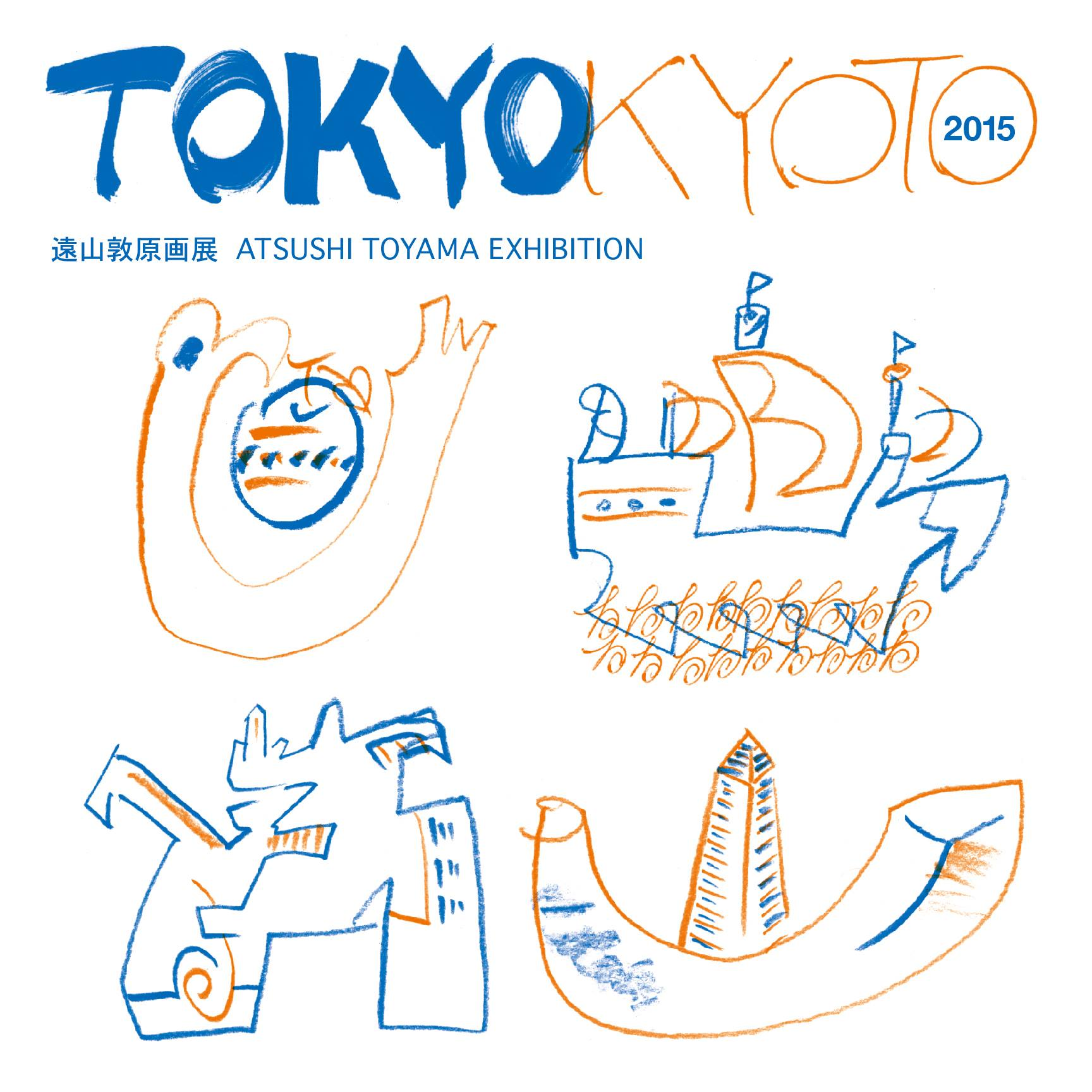遠山敦原画展2015@H TOKYO